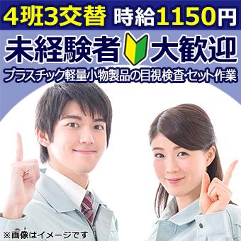 トランコムSC株式会社/安定長期のカンタン軽作業!!未経験歓迎!【マシンオペレーター・検査】